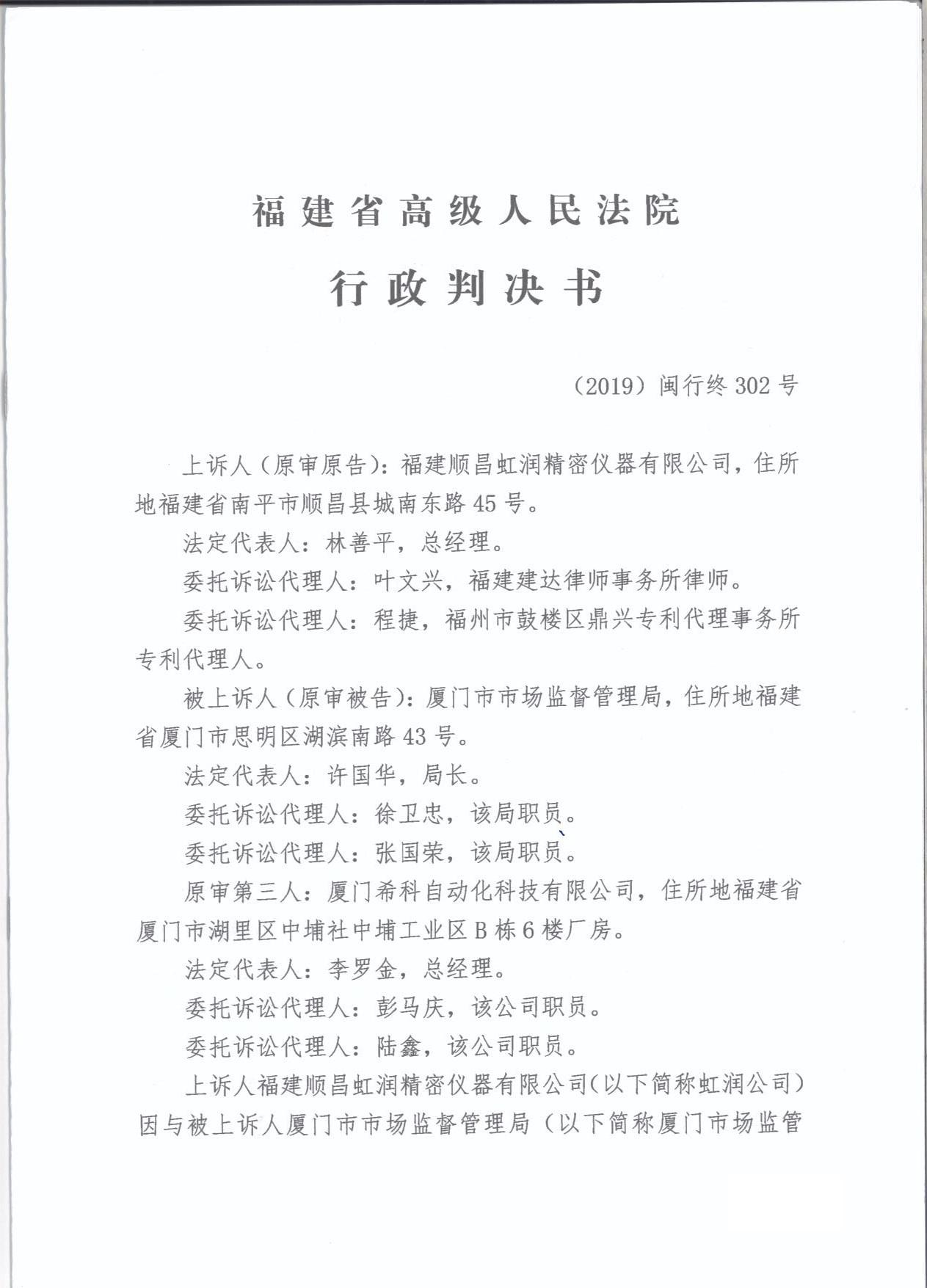 福建高院终审认定厦门希科彩屏无纸记录仪专li侵权