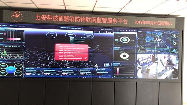 智慧消防物联远程监控系统