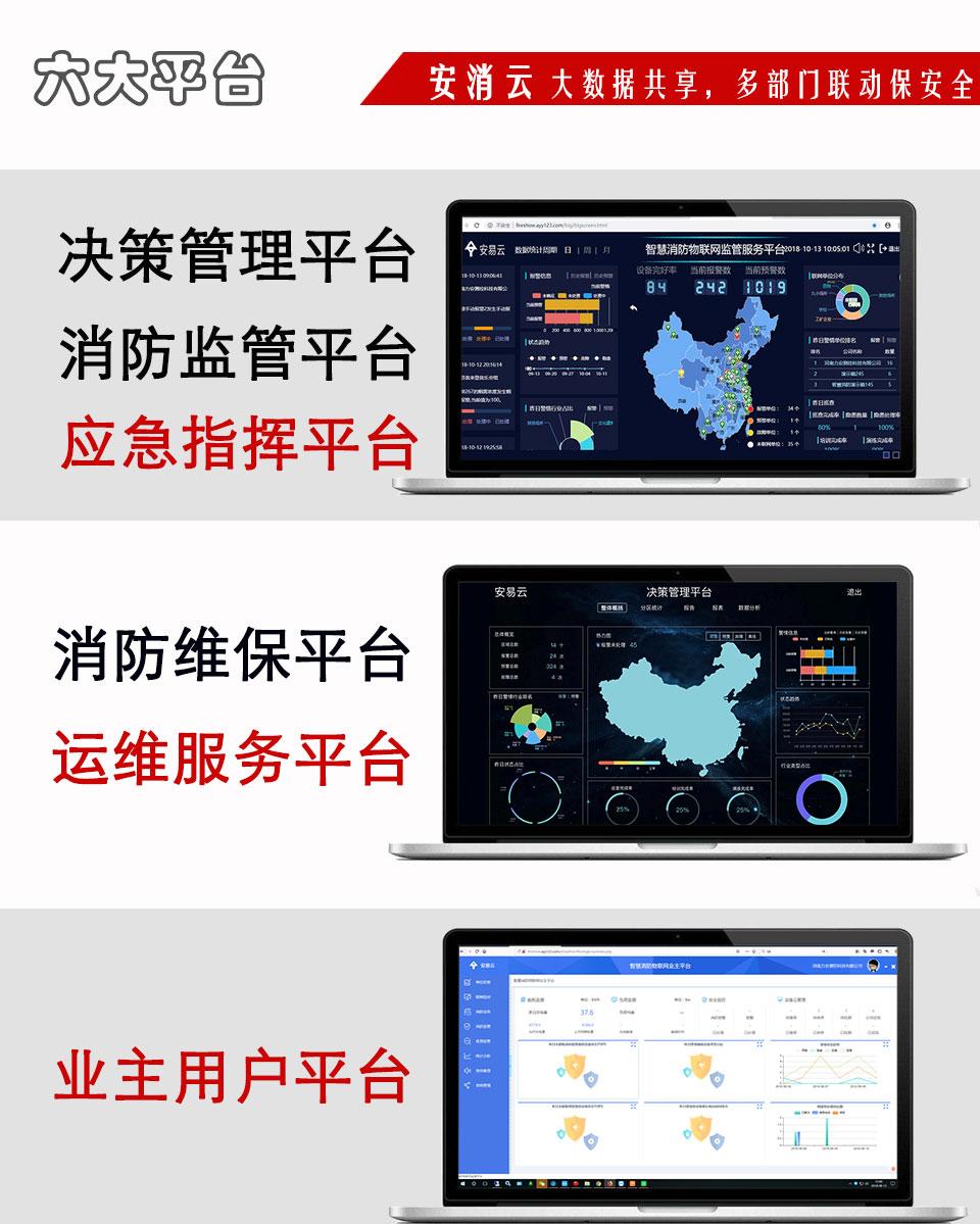 陕西智慧消防物联网管理系统/平台