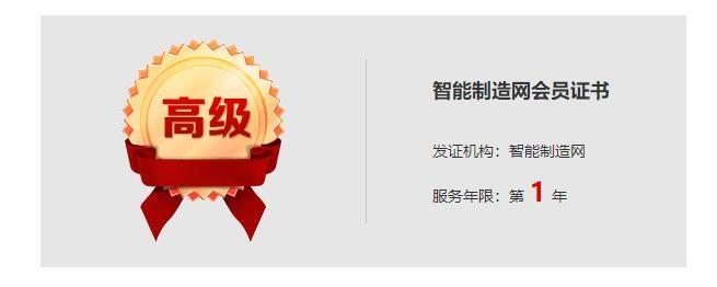 北京嘉年华入驻智能制造网高级榜上有名会员
