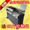 明月50XA4全自动胶装机外调书背方圆 无线胶装机 装订机