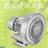 工业高压鼓风机12.5kw漩涡气泵污水曝气
