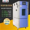 LK-150GKN95口罩高低温湿热耐温预处理试验箱