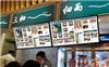 餐饮电子菜单图片展示的优势